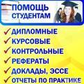 Контрольные, курсовые, дипломные работы на заказ